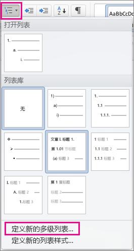 """在""""开始""""选项卡上,突出显示""""多级列表""""图标和""""定义新的多级列表""""。"""