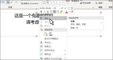 Word 文档,其中包含带有下划线的语法错误和建议的修改