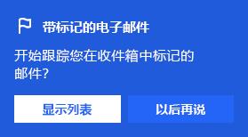 """显示用于启用已标记电子邮件的对话框的屏幕截图: 开始跟踪收件箱中标记的邮件? 可选择""""显示列表""""或""""现在不显示"""""""