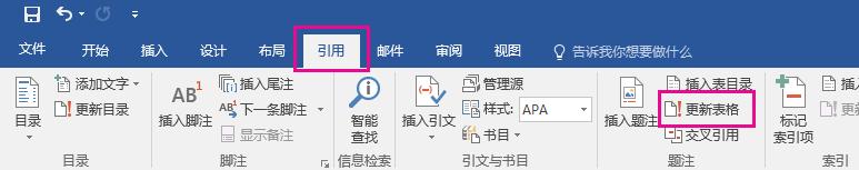 """""""更新表格""""命令位于""""引用""""选项卡上。"""