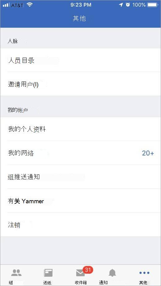 列出更多选项的 iOS Yammer 页面