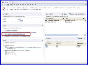 若要更改电子邮件通知的内容,必须更改单个任务的行为