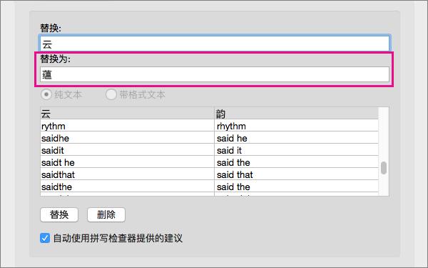 """选择自动更正列表中的某个项目以将其更改为""""替换为""""框中的替换文本。"""