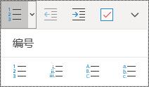 OneNote for Windows 10 中主页菜单功能区上的编号列表。