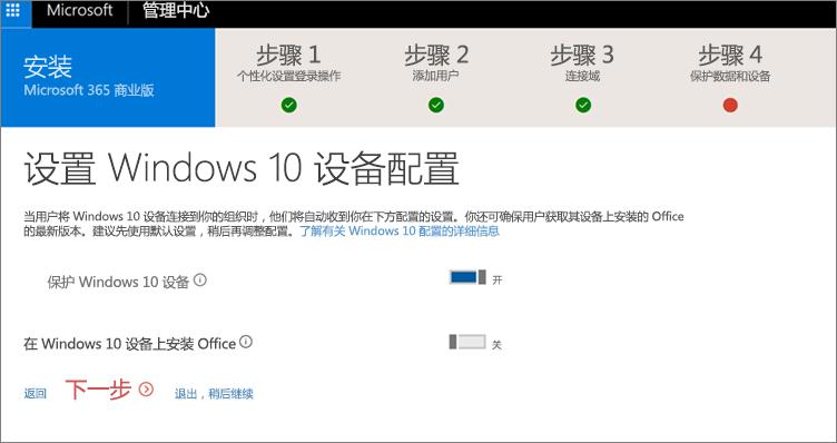 """""""准备 Windows 10 设备""""页面的屏幕截图"""