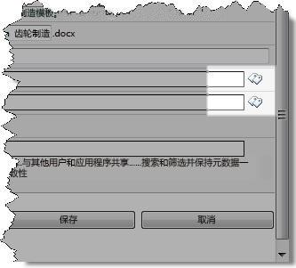 """""""编辑属性""""对话框中的标签图标"""