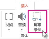 插入 > 屏幕录制