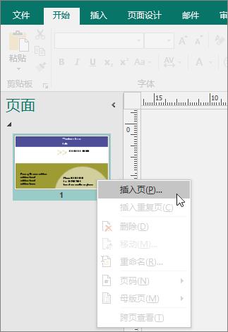 在 Publisher 的页面导航窗格中插入页。