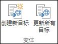 """功能区的""""变体""""选项卡中的两个图标。 第一个图标是""""创建新目标""""。 第二个图标是""""更新所有目标""""。"""