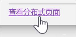 """""""查看分发页面"""" 按钮"""