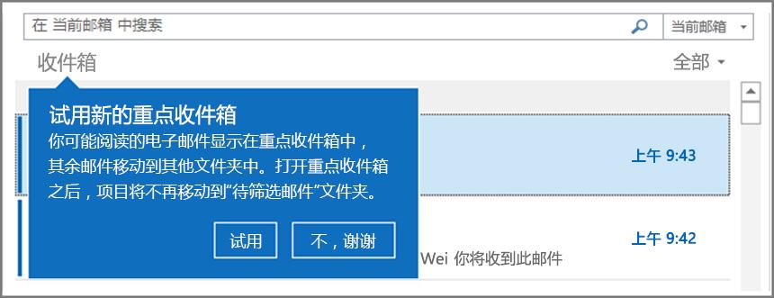"""显示""""重点收件箱""""外观的图像,此时""""重点收件箱""""向你的用户推出且 Outlook 重新打开。"""