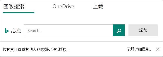 "Microsoft Forms 的 ""插入图片"" 选项"