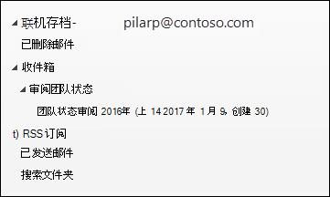 文件夹列表中的存档邮箱后自动扩展存档配置