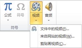 PowerPoint 2010 功能区上用于插入联机视频的按钮