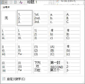 一张屏幕截图,显示主菜单中的编号列表选项。
