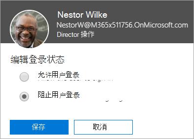 "Office 365 中""登录状态""对话框的屏幕截图"