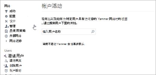 """用户""""帐户活动""""的屏幕截图,显示无活动的 Yammer 会话(已注销)"""