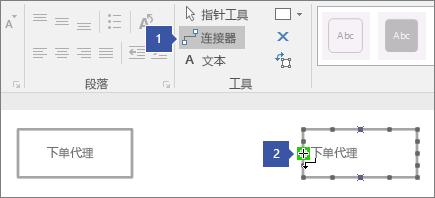 """1指向 """"连接线"""" 工具,2指向光标悬停在 """"生命线"""" 形状上的绿色突出显示的连接点上"""