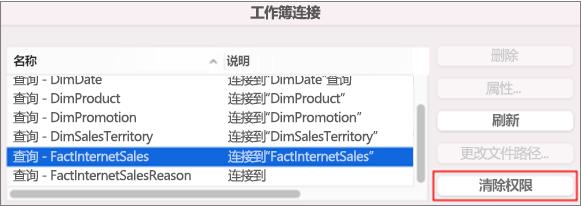 在 Mac 上删除数据连接的已保存凭据