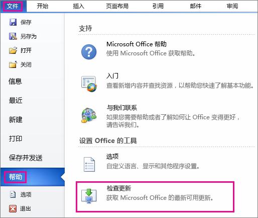 在 Word 2010 中手动检查 Office 更新