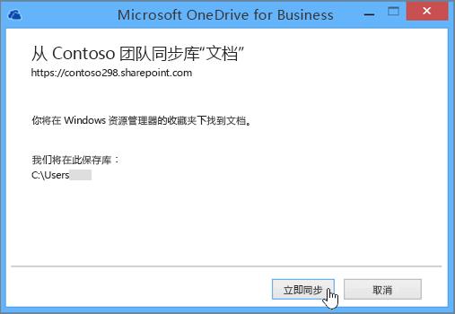 """选择""""立即同步""""按钮以开始将文件从你的团队网站同步到你的桌面。"""