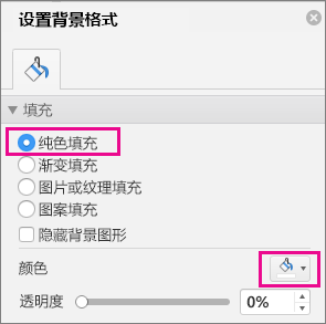 "PowerPoint for Mac 中的""纯色填充"""