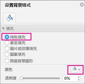 "PowerPoint for Mac 中的""纯色填充"""