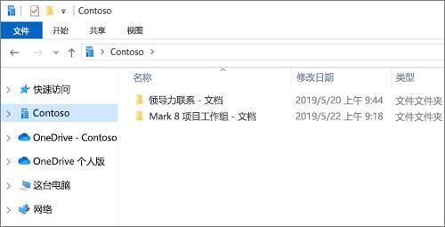 屏幕截图:显示 OneDrive 和站点的同步文件夹。