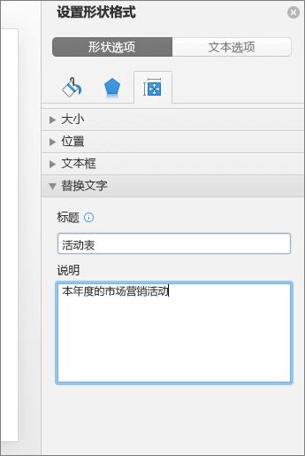 """""""设置形状格式""""窗格的屏幕截图,其中的""""替换文字""""框描述了所选表"""