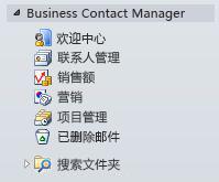 "导航窗格中已展开的""Business Contact Manager""文件夹"