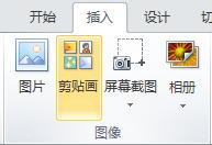 如何在 Office 2010 和 Office 2007 应用中添加剪贴画
