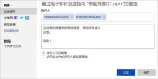 通过电子邮件发送演示文稿的链接