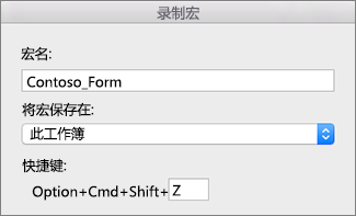 "Excel for Mac 中的""录制宏""窗体"