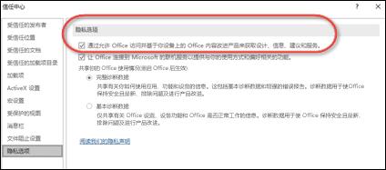 隐私选项对话框中显示以启用或禁用 office 云服务的位置。