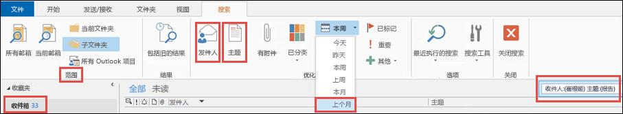 搜索工具选项的示例