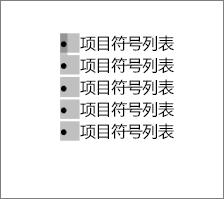 所选项目符号