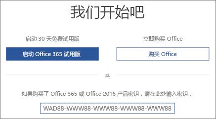 """显示""""让我们开始吧""""屏幕,该屏幕指示此设备包含 Office 365 试用版"""