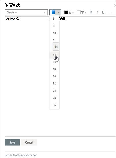 编辑格式文本