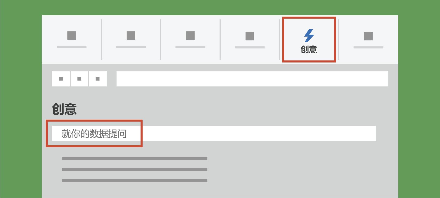 """显示 Excel 中的""""分析数据"""""""