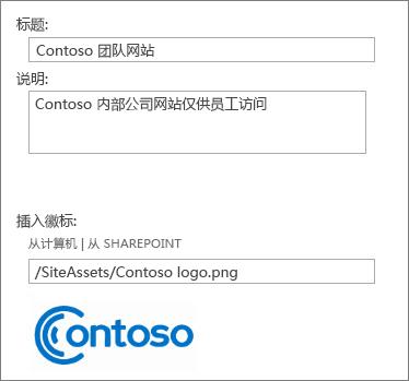 """在""""标题、说明和徽标""""页面上,输入你的新团队网站的信息。"""