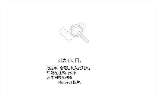 屏幕截图显示错误消息列表不可用