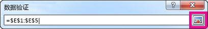 """""""数据验证""""框中的""""展开对话框""""按钮"""