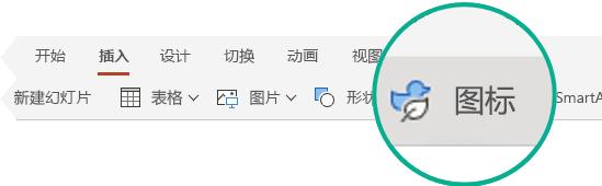 """PowerPoint 网页版中""""插入""""选项卡上的""""图标""""按钮。"""