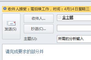 邮件信息栏中显示的针对收件人的标志和提醒。