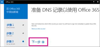 """在""""准备更新 DNS 记录""""页上选择""""下一步"""""""