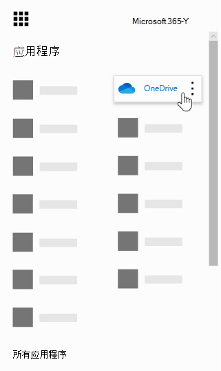 突出显示了 OneDrive 应用的 Office 365 应用启动器