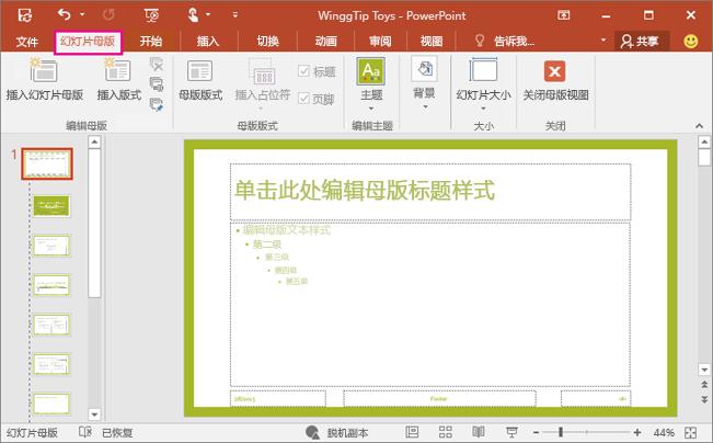 显示 PowerPoint 幻灯片母版视图中的幻灯片版式