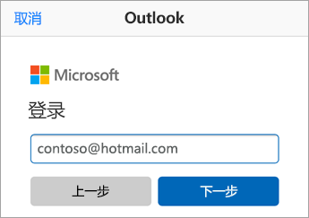 输入 Outlook.com 电子邮件地址