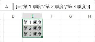 使用文本的垂直数组常量