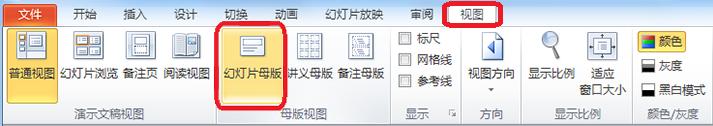 """PowerPoint 中的""""视图""""选项卡,可在其中切换到""""幻灯片母版""""视图"""